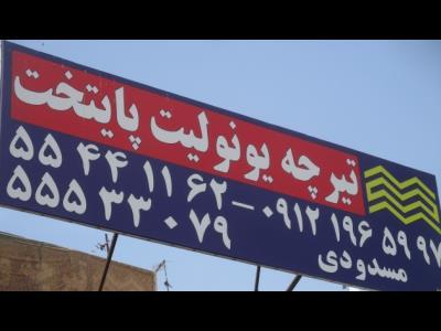 فروشگاه تیرچه یونولیت پایتخت - سقف های کرومیت - تیرچه های فلزی - عرشه فولادی - آزادگان - منطقه 20 - تهران