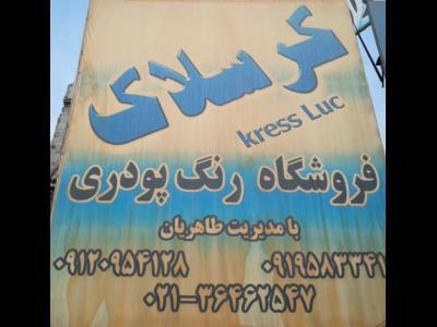 فروشگاه رنگ پودری کرسلاک - رنگ پودری - رنگ چکشی - رنگ سمباده ای - رنگ ساده - خاتون آباد - تهران