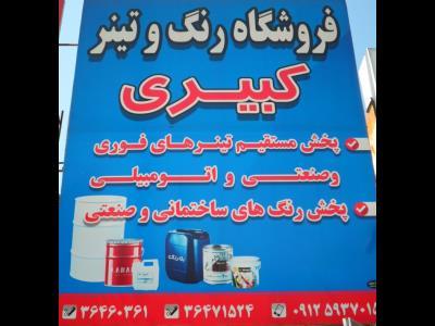 فروشگاه کبیری - پخش مستقیم تینرهای فوری و صنعتی -  رنگ ساختمانی - خاتون آباد