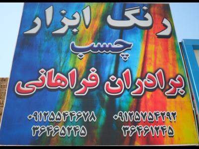 رنگ و ابزار برادران فراهانی - رنگ - ابزار ساختمانی - خاوران - خاتون آباد