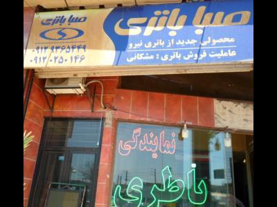 فروشگاه صباباتری - باطری سازی - باطری فروشی - خاتون آباد
