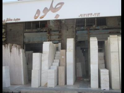 سنگ جلوه - سنگ چینی سیرجان - سنگ ساختمانی - فدائیان اسلام - منطقه 15 - تهران