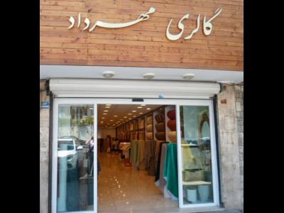 گالری مهرداد - بورس انواع پارچه مبلی - پرده ای - میدان الغدیر - منطقه 4 - تهران