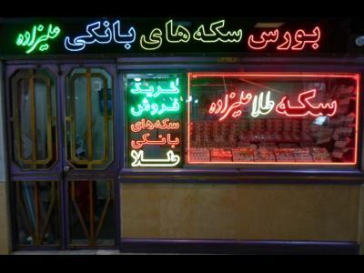 سکه علیزاده - سکه بانکی - نازی آباد - معتبرترین سکه فروشی - قدیمی ترین سکه فروشی - کارشناس سکه - نازی آباد - منطقه 16 - تهران
