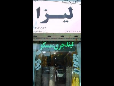 گالری لیزا - پارچه مبلی - استیل ایرانی و خارجی - بلوار دلاوران - منطقه 4 - تهران