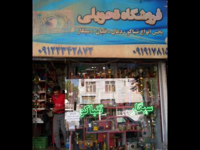 فروشگاه تحویلی - فروش قلیان - تنباکو - سراج - منطقه 4 - تهران