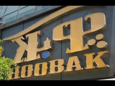 گالری چوبک - مبلمان چوبی - راحتی - طراحی و اجرای دکوراسیون داخلی و باغی - بازار مبل دلاوران - منطقه 4 - تهران