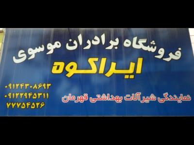 فروشگاه برادران موسوی - لوازم شیرآلات ساختمانی - نمایندگی رسمی شیرآلات بهداشتی قهرمان - ایراکوه - راسان - طوفان فلز - میدان رسالت - منطقه 4 - تهران