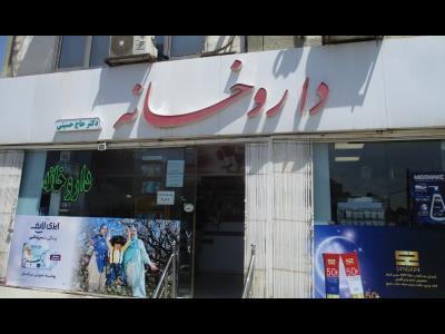داروخانه دکتر حاج حسینی - دارویی - آرایشی و بهداشتی - منطقه 5 - شهران - تهران