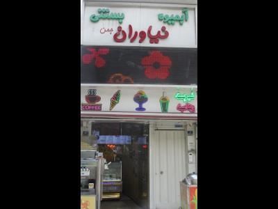آبمیوه بستنی چمن - بستنی - آبمیوه - نیاوران - منطقه 1 - تهران