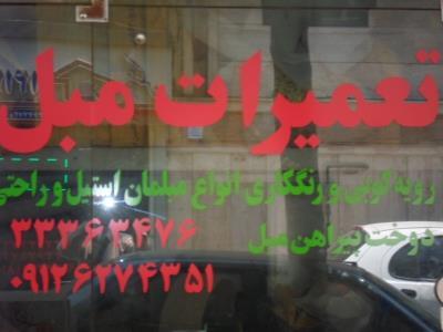تعمیرات مبل شاه حسینی - رویه کوبی مبل - رنگ کاری - تعمیرات مبلمان راحتی و استیل - پیروزی - منطقه 14 - تهران