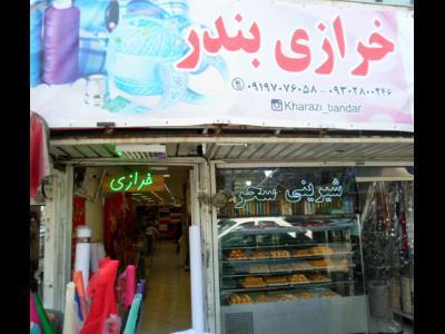 فروشگاه خرازی بندر - پتو - کالای خواب - پارچه حوله ای - لوازم خیاطی - منطقه 4 - میدان رسالت - تهران