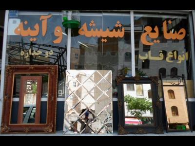 صنایع شیشه و آینه سجده ای - خدمات شیشه و آینه - قاب - شیشه بری - شیشه رومیزی - تهرانپارس - منطقه 4 - تهران