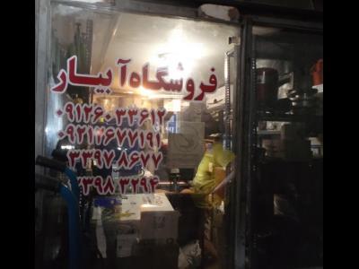 فروشگاه آبیار - الکترو پمپ - الکتروموتور - کف کش - لجن کش - سعدی جنوبی - منطقه 12 - تهران
