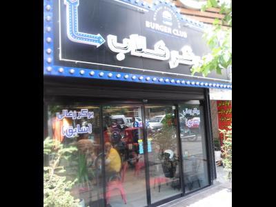 فست فود برگر کلاب - فروش - اغذیه - انواع فست فود - برگر - پیتزا - شهران - منطقه 5 - تهران