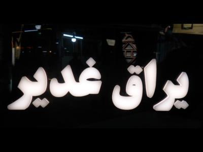 فروشگاه یراق غدیر - مارکهای فلزی - کمربند - یراق آلات کیف - خیام شمالی - منطقه 12 - تهران