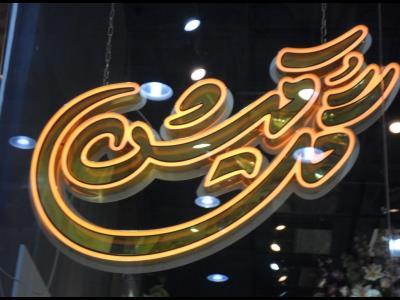 فروشگاه گل کیش - انواع گلهای مصنوعی - گل آرایی درخت کاج - انواع تزئینات کریسمس - درخت و درختچه - میدان شوش - منطقه 16 - تهران