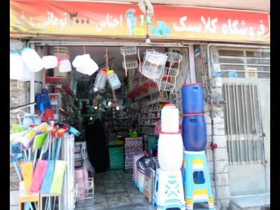فروشگاه پلاسکو آذربایجان - پلاستیک فروشی - بلوریجات - جهیزیه عروس - لوازم آشپزخانه - نواب - منطقه 10 - تهران