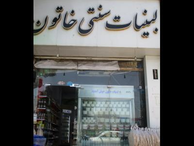 لبنیات سنتی خاتون - لبنیات - پاکدشت - خاتون آباد - حومه تهران