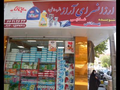 ارزانسرای آراز - مواد غذایی - شوینده - بهداشتی - خواروبار - شهرک ولیعصر - منطقه 18 - تهران