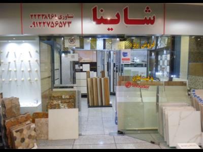 کلینیک ساختمانی پارس - لوازم بهداشتی ساختمانی - میدان رسالت - منطقه 4 - تهران
