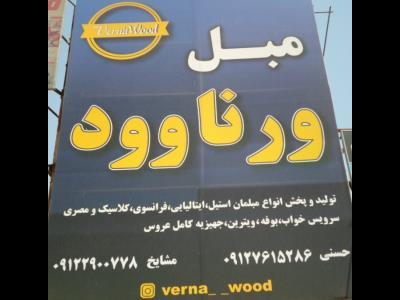 مبلمان ورناوود - مبلمان - سرویس خواب - بوفه - تعمیرات نجاری - جاجرود - کمرد - حومه تهران