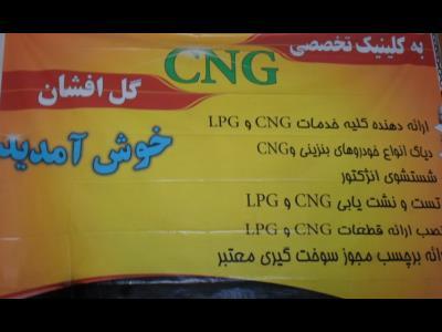 کلینیک تخصصی CNG گل افشان(میکائیل سابق) - خودرو گازسوز - کاهش مصرف سوخت - دیاگ - دانلود انواع ECU - بومهن - تهران
