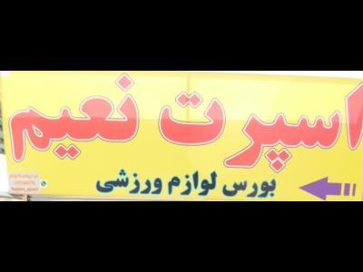 فروشگاه ورزشی اسپرت نعیم -  وسایل ورزشی - کفش فوتبال - وسایل کوهنوردی - بومهن