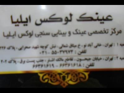 عینک لوکس ایلیا - بینایی سنجی - مرکز تخصصی عینک - خانی آباد نو - منطقه 19 - تهران
