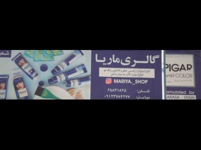 گالری ماریا - آرایشی و بهداشتی - لوازم کاشت ناخن - لوازم بهداشتی - مهرآباد - منطقه 9
