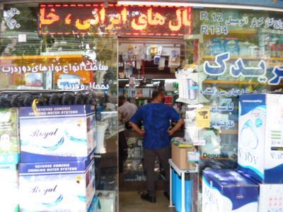 فروشگاه مهر یدک - قطعات یدکی یخچال - قطعات ظرفشویی - دستگاه تهویه - آزادی - بهبودی - منطقه 2 - تهران