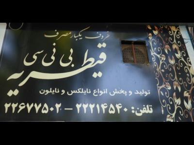 فروشگاه بی نی سی قیطریه - بادکنک آرایی - ظروف گیاهی - لوازم تولد - شوینده و بهداشتی - قیطریه - تهران - منطقه 1