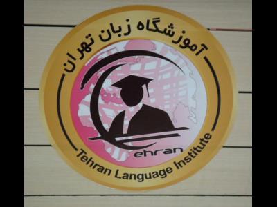 آموزشگاه زبان تهران - بزرگسالان - سمنگان - نارمک - هفت حوض