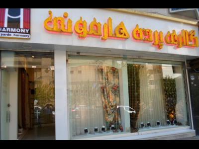 گالری پرده هارمونی - پرده فروشی - طراحی - دوخت - نسب - پاسداران - هروی - منطقه 3 - تهران