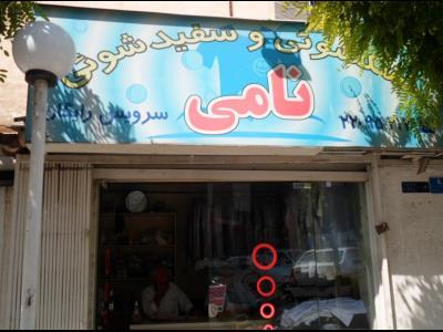 خشکشویی نامی - شستشوی البسه - جیر - چرم - سعادت آباد - منطقه 2 - تهران