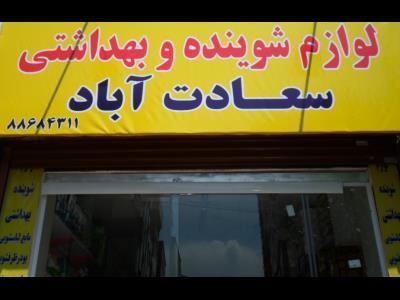 فروشگاه سعادت آباد - شوینده و بهداشتی - منطقه 2 - سعادت آباد - تهران