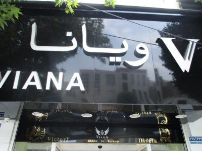 پارچه مبلی ویانا - پارچه مبلی - خیابان هنگام - منطقه 4 - منطقه 8 - تهران