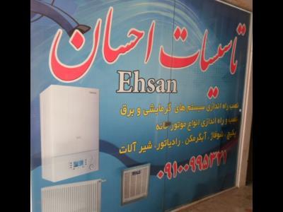 تاسیسات احسان - تاسیسات - منطقه 19 - تهران