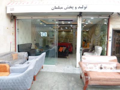 مبل ایران - مبلمان - سرویس خواب - نعمت آباد - منطقه 19 - تهران