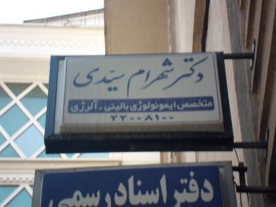 دکتر شهرام سیدی - متخصص ایمونولوژی - متخصصی آلرژی - منطقه3 - شریعتی - تهران