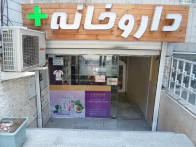 داروخانه دکتر غنیان - آرایشی و بهداشتی - زیبایی - داروهای کمیاب - ارتوپدی - اعصاب و روان - مشاوره دارویی - ونک - منطقه 3 - تهران