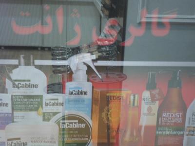 فروشگاه ژانت - رنگ مو ترکیبی - لوازم بهداشتی - آرایشگاهی - آموزشگاهی - لوازم آرایشی - شهرک غرب - سعادت آباد - منطقه 2 - تهران