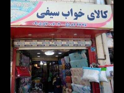 کالای خواب سیفی - تولید و پخش عمده و خرده کالای خواب - عبدل آباد - منطقه 19