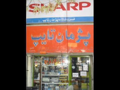 فروشگاه پژمان تایپ - ماشین اداری