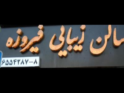 سالن زیبایی فیروزه - سالن - سالن زیبایی - کوتاهی زیبا - لایت تخصصی - آموزش زیبایی - آرایشگاه زنانه - خدمات آرایشی - ستارخان - منطقه 2 - تهران