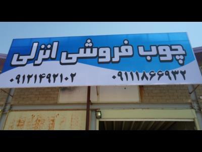 چوب روسی انزلی - صنایع چوب - شهرک صنعتی چهاردنگه - حومه تهران