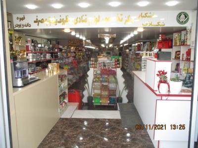 فروشگاه سالم - نزدیکترین ظروف یکبار مصرف - با کیفیت ترین لوازم قنادی - آزادی - منطقه 10 - تهران
