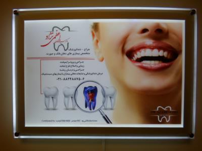 مطب دکتر اعظمی نژاد - جراح و دندانپزشک - متخصص بیماری های فک - دهان - صورت - گیشا - تهران - منطقه 2