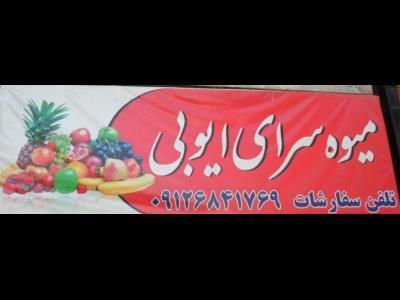 میوه سرای ایوبی - فروش میوه - سفارشات میوه - بهترین میوه - ستارخان - منطقه 2