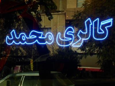 گالری محمد در امام حسین - موتور فروشی در امام حسین - میدان امام حسین - خیابان 17 شهریور - منطقه 13